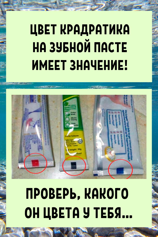 Цвет крадратика на зубной пасте имеет значение! Проверь, какого он цвета у тебя...